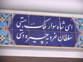 Иран потребовал у ЮНЕСКО осудить Азербайджан по вопросу Низами Гянджеви.