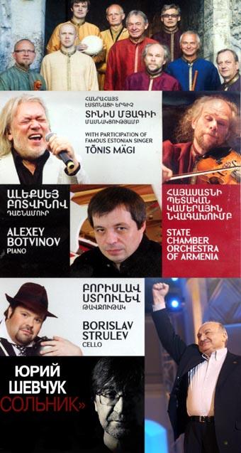 Все едут в Ереван