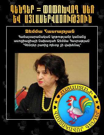 Джема Асратян