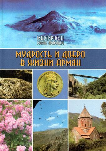 """""""Мудрость и добро в жизни армян"""" - собрание 3333 крылатых слов, афоризмов, мудростей, изложенных в форме вопросов и ответов."""