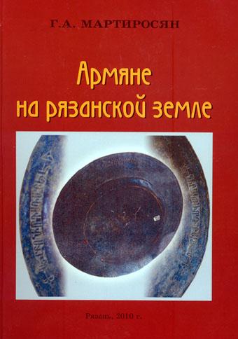 """Капитальное исследование """"Армяне на Рязанской земле""""."""