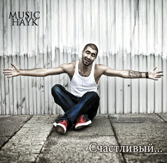 Этот молодой певец, начинавший свою карьеру на лейбле Black Star у одиозного российского рэппера Тимати, сейчас заявил о себе в полный голос.