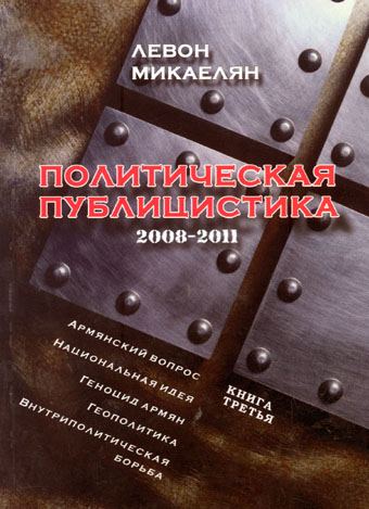 Эта книга - напоминание об одной из важнейших страниц армянской истории, когда историческая справедливость была реализована.