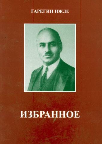 В книге представлены работы Нжде, многие из которых впервые переведены на русский язык, в том числе его афоризмы, а также биография Нжде на русском языке.