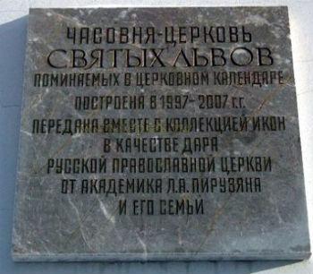 Мемориальная доска на храме на улице Островитянинова в Москве.
