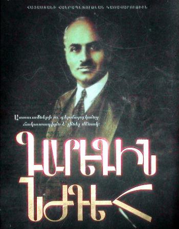 Обложка альбома посвященного Гарегину Нжде.