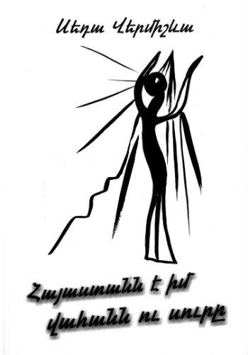 """А лирический сборник """"Смятение"""" опубликован в Москве в издательстве """"Советский писатель""""."""
