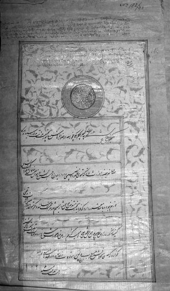 Фирман шаха Сулеймана, 1683 г.