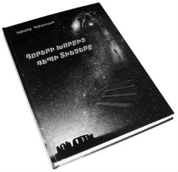 """Книга """"Из глубины веков в космос"""", пожалуй, лучший подарок, полученный армянскими школьниками в минувшем году"""