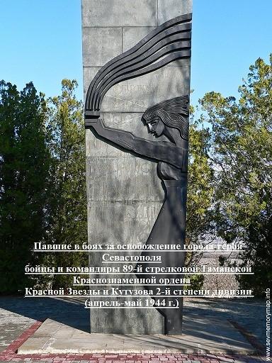 89-ая стрелковая Таманская дивизия