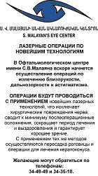 Малаян