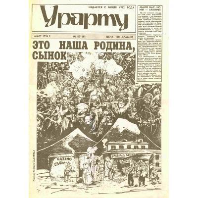 К 70-летию Роберта СААКЯНЦА