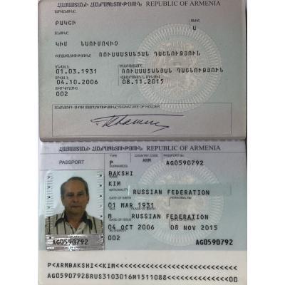 Армянский паспорт Кима Бакши