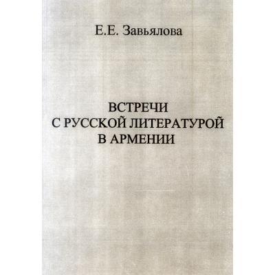 Книга Елены Завьяловой