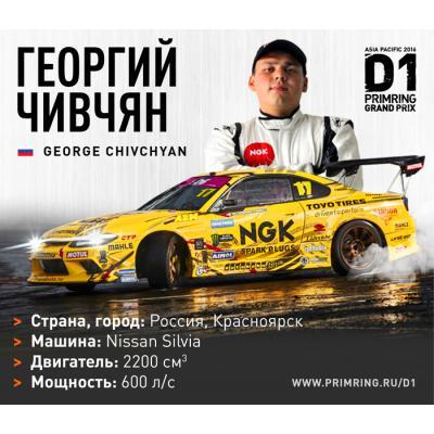 Автогонщик Георгий Чивчян является одним из ведущих дрифтеров России