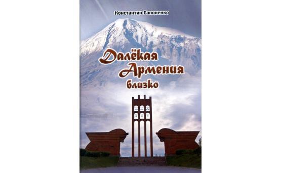 Картинки по запросу Презентация книги Константина Гапоненко Далекая Армения близко