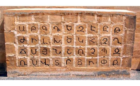 Image result for Армянский язык и история в системе образования Армении