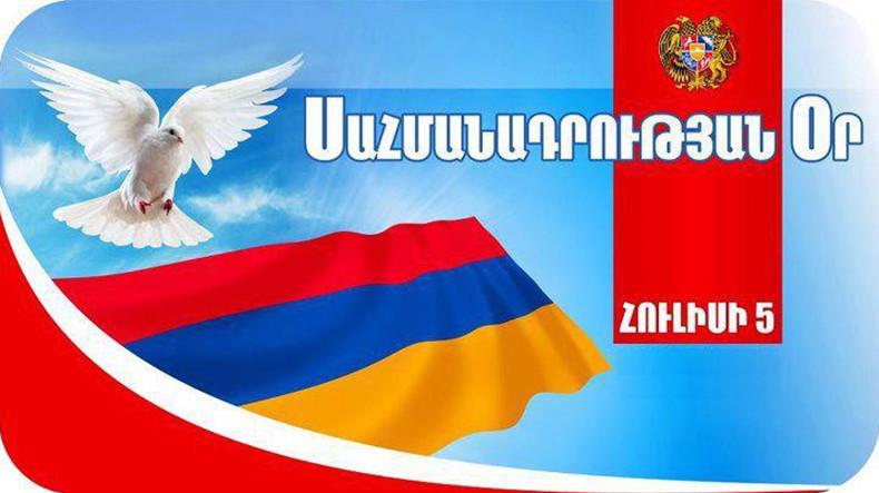 Сегодня День Конституции Армении