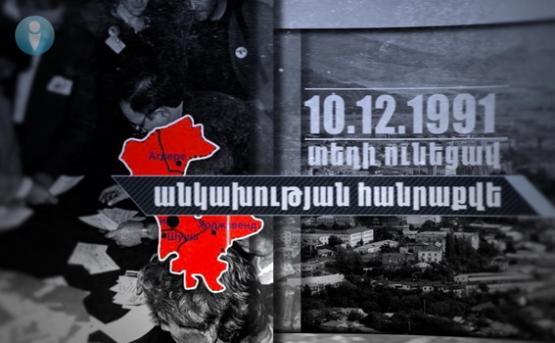 27 лет назад в Арцахе был проведен референдум, определивший независимый статус республики