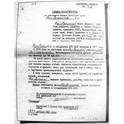 'ЛЕЙТЕНАНТА ТЕР-ПЕТРОСЯНА ОСТАВИТЬ В СПЕЦРЕЗЕРВЕ КГБ'