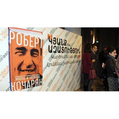 Презентация книги Роберта Кочаряна на армянском языке