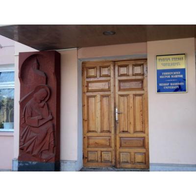 Университет имени Месропа Маштоца в Степанакерте